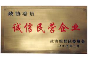 诚信民营企业